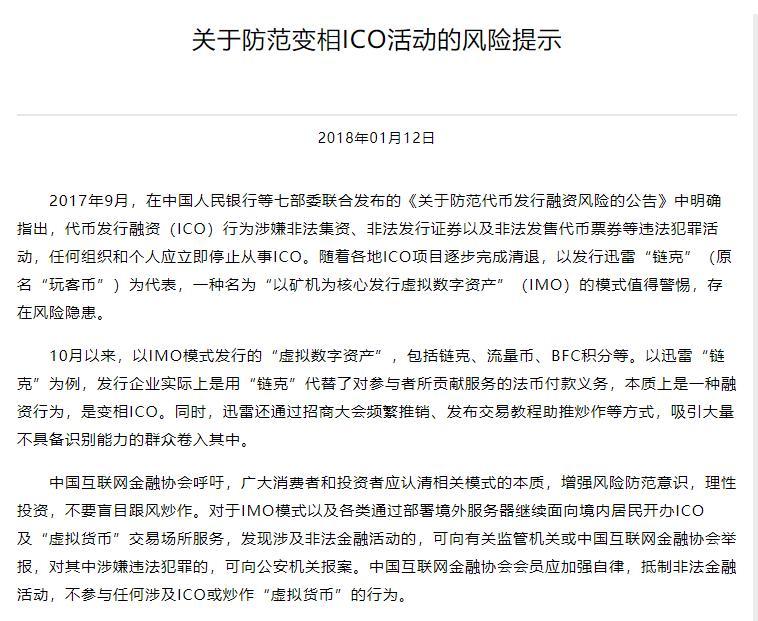 迅雷暴跌 中国互金协会:防范变相ICO活动的风险_aicoin_图2