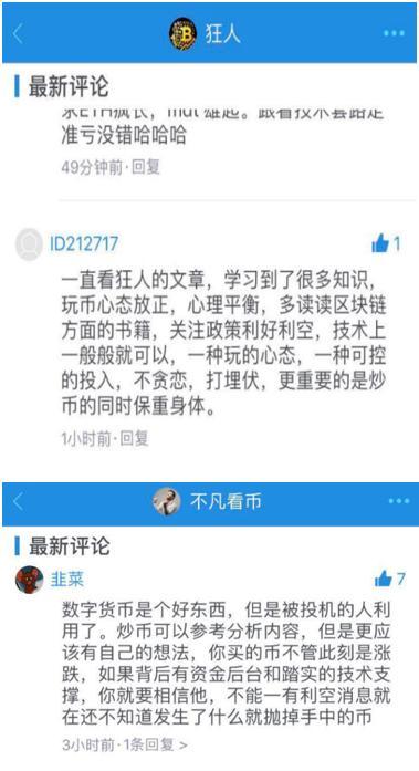 AICoin 首届优秀专栏作家评选活动第二日 优秀评论公布_aicoin_图2