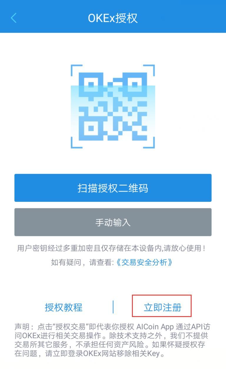 AICoin OKEx交易授权教程_aicoin_图3