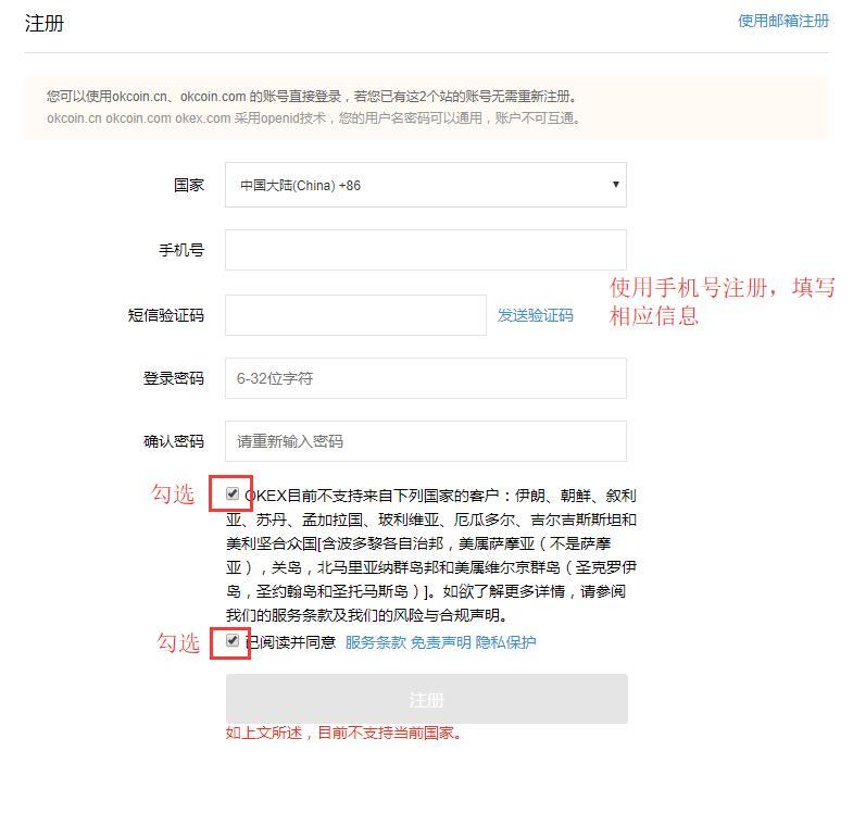 AICoin OKEx交易授权教程_aicoin_图4