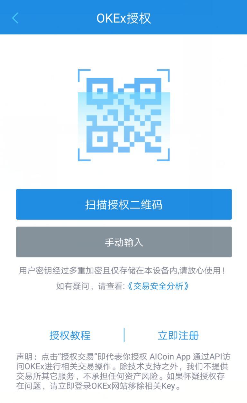 AICoin OKEx交易授权教程_aicoin_图14
