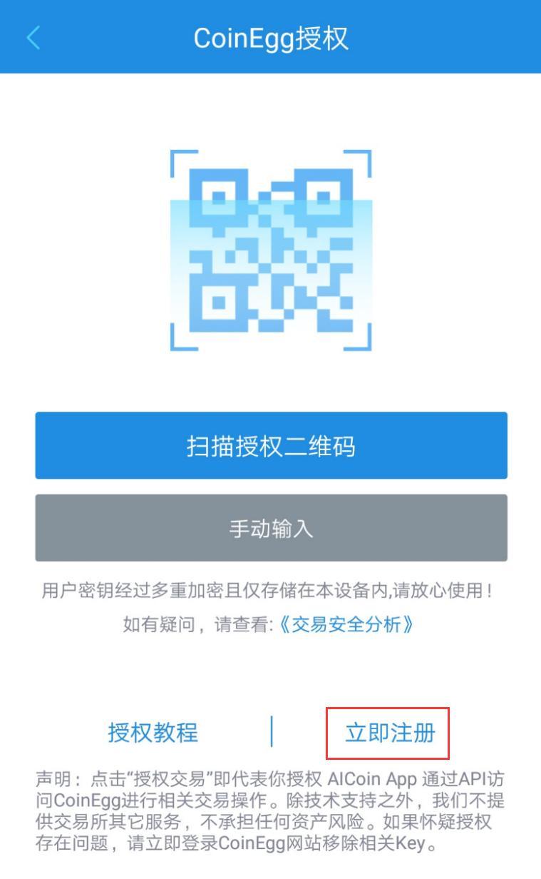 AICoin CoinEgg交易授权教程_aicoin_图3