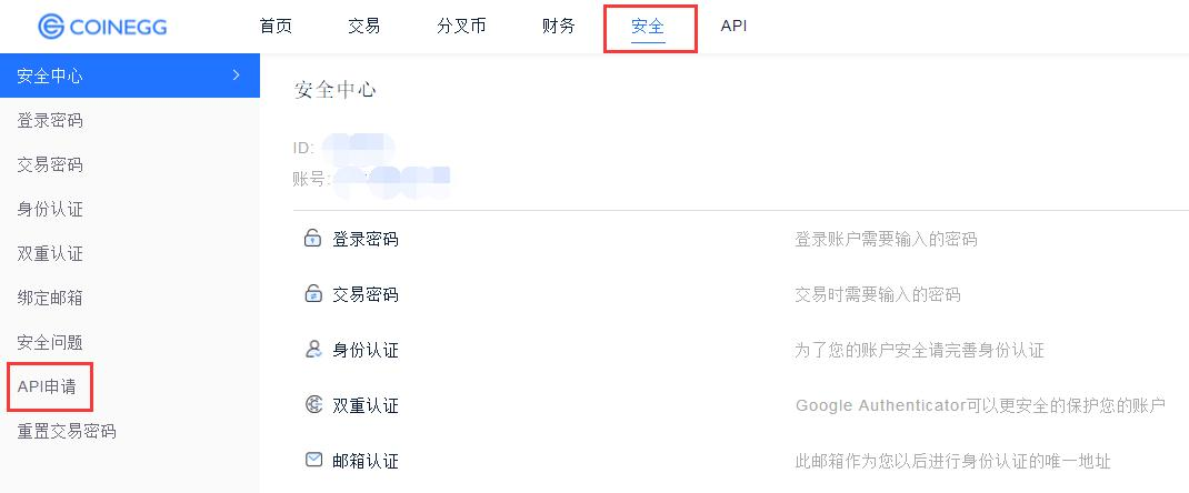 AICoin CoinEgg交易授权教程_aicoin_图7