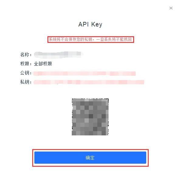 AICoin CoinEgg交易授权教程_aicoin_图9