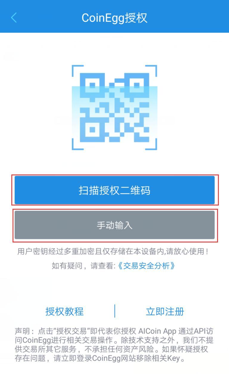 AICoin CoinEgg交易授权教程_aicoin_图10
