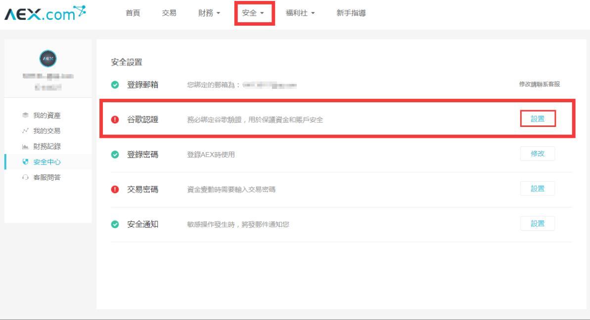 AEX账号注册教程_aicoin_图4