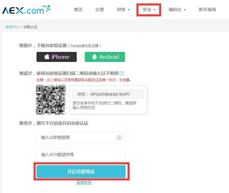 AEX账号注册教程_aicoin_图5