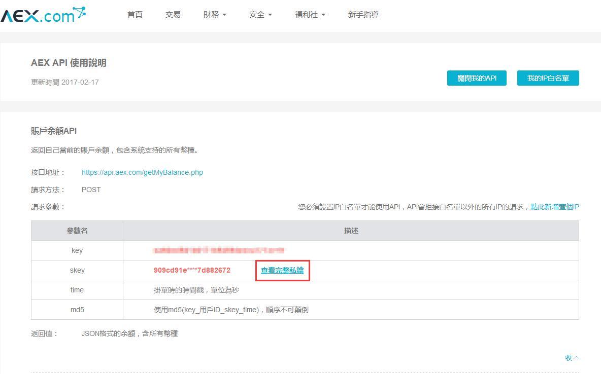 AEX账号注册教程_aicoin_图6