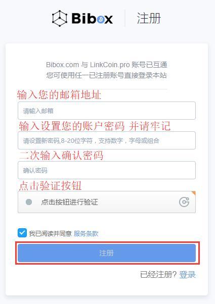 BtcTrade注册教程_aicoin_图2