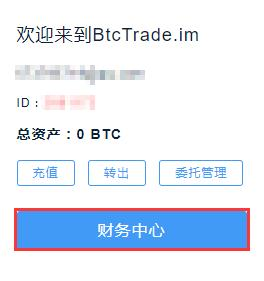 BtcTrade注册教程_aicoin_图4