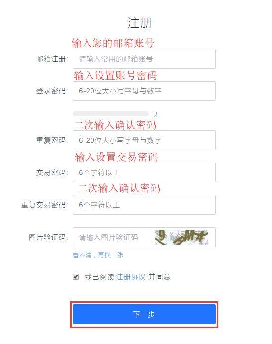 CoinEgg账号注册教程_aicoin_图2