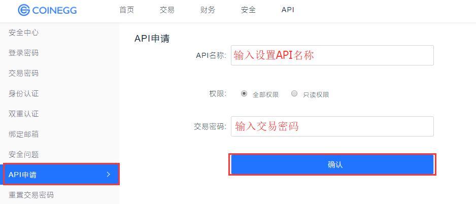 CoinEgg账号注册教程_aicoin_图5