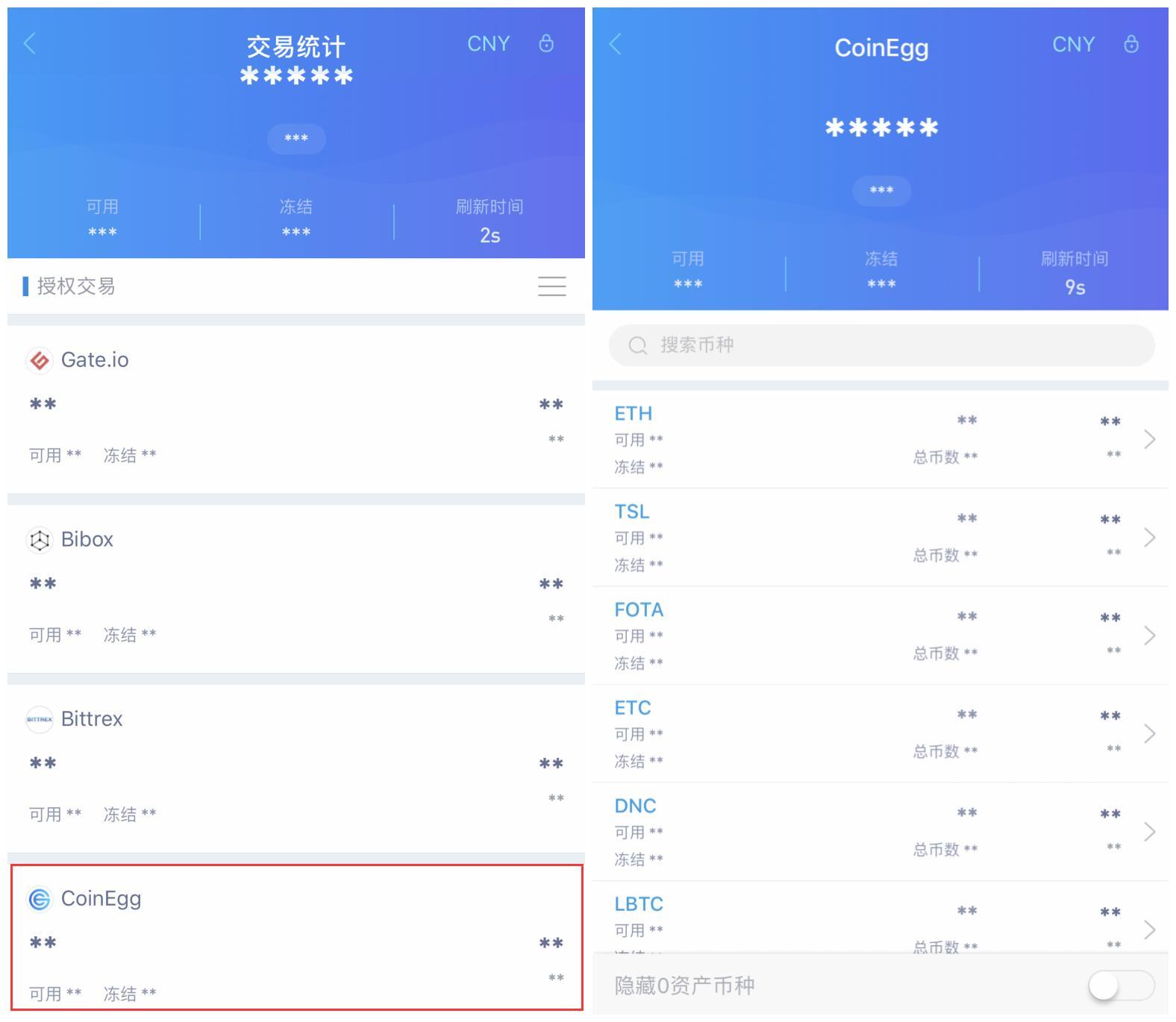 AICoin CoinEgg交易授权教程_aicoin_图11