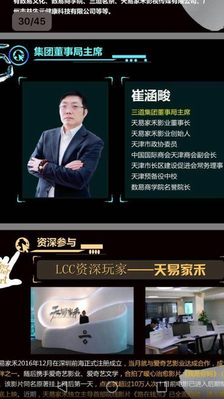 传销币LCC崩盘 三人涉嫌诈骗被刑事拘留_aicoin_图2
