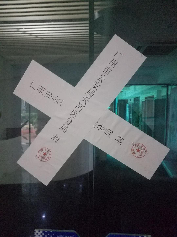 传销币LCC崩盘 三人涉嫌诈骗被刑事拘留_aicoin_图7