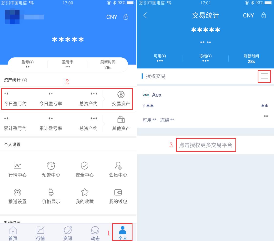 AICoin OKEx交易授权教程_aicoin_图1