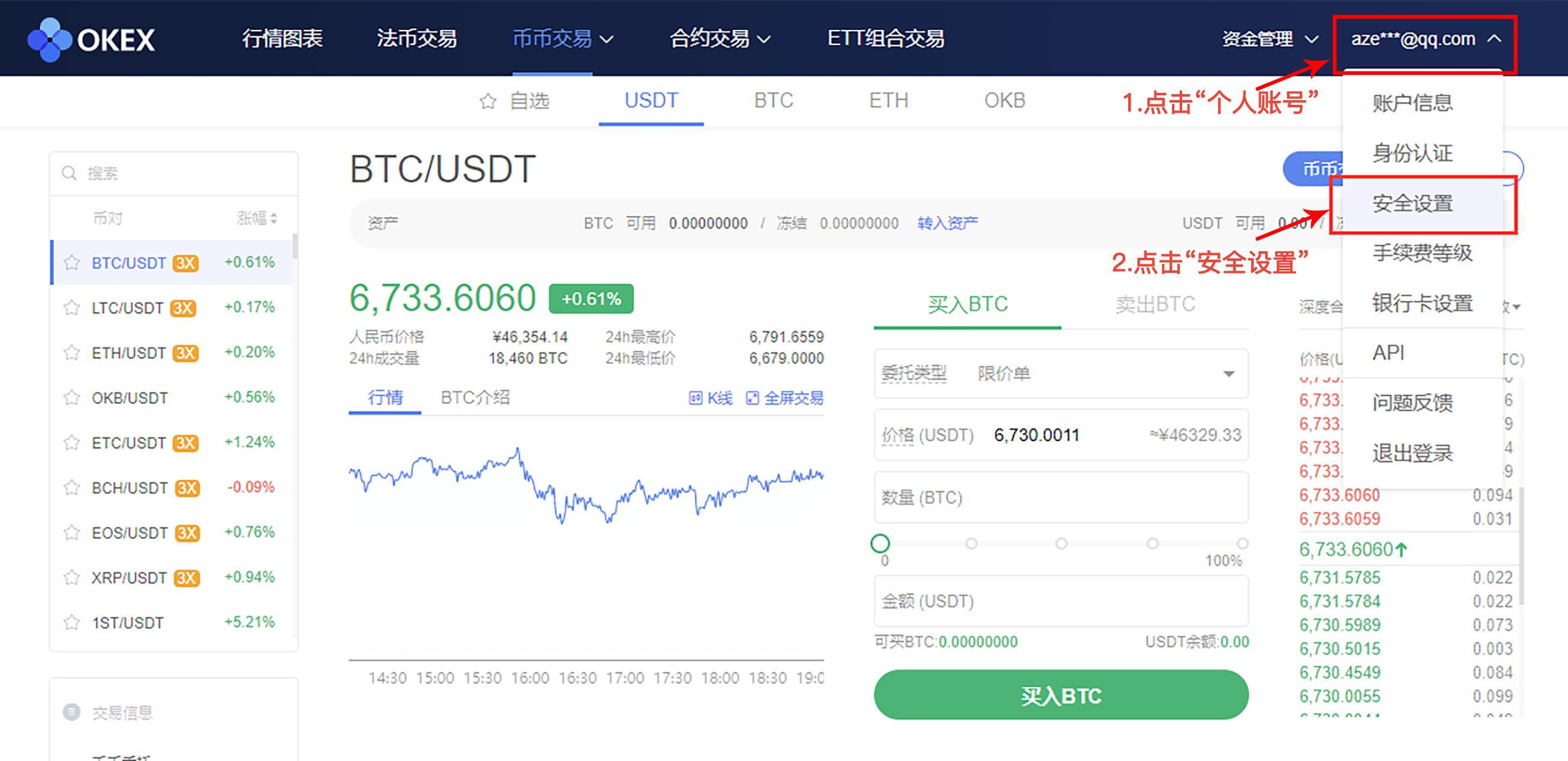 AICoin OKEx交易授权教程_aicoin_图6