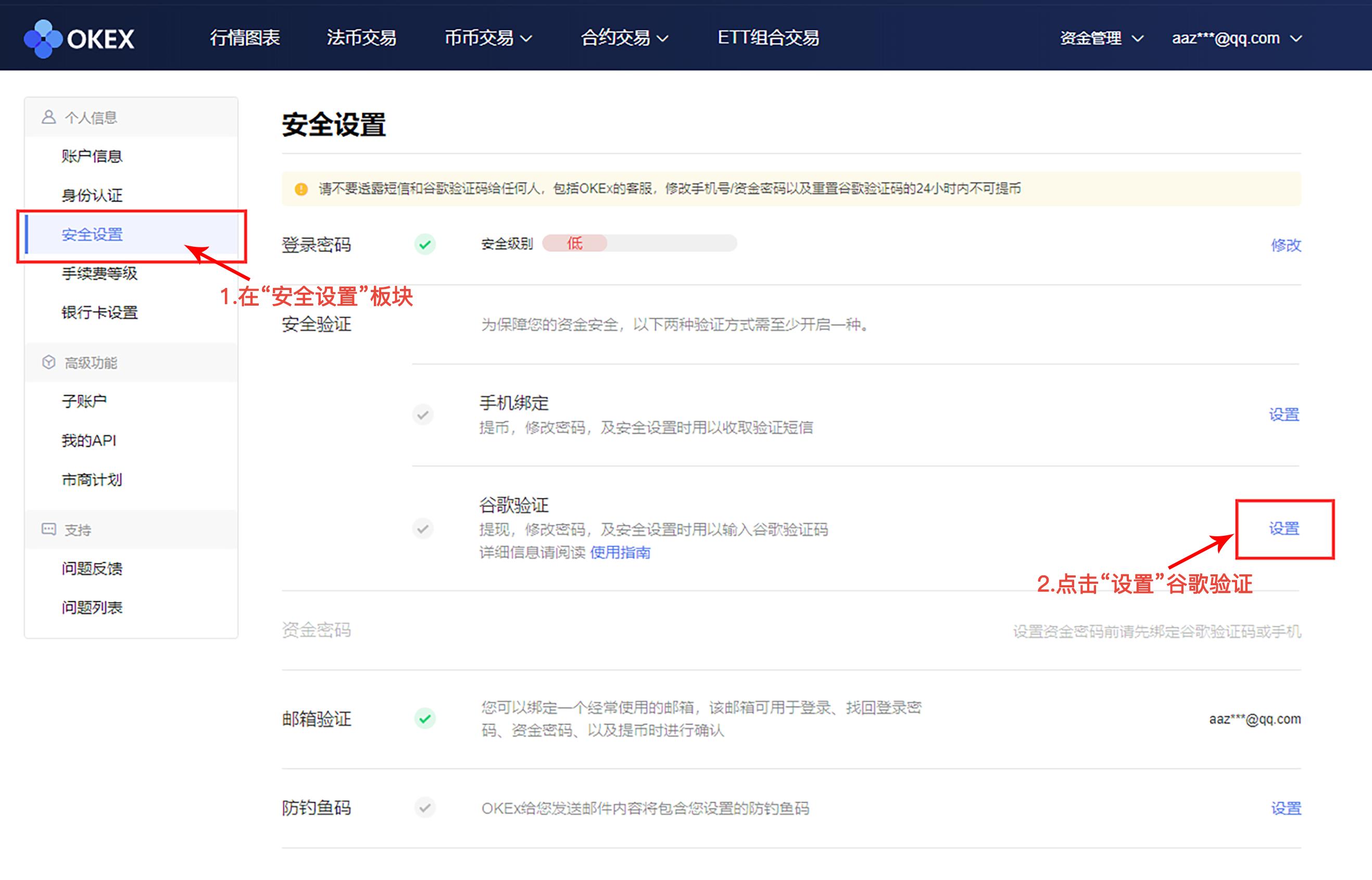AICoin OKEx交易授权教程_aicoin_图7