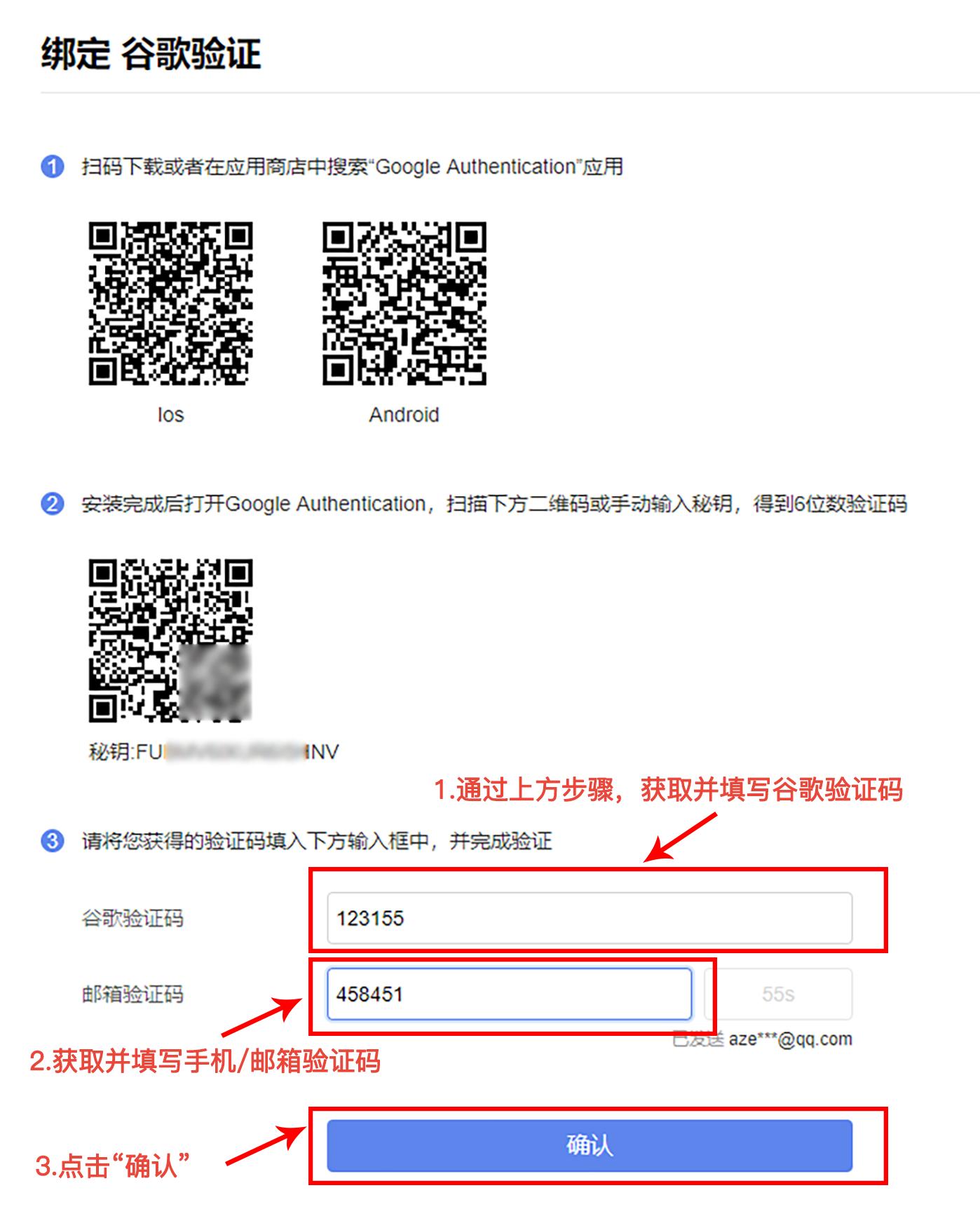 AICoin OKEx交易授权教程_aicoin_图8