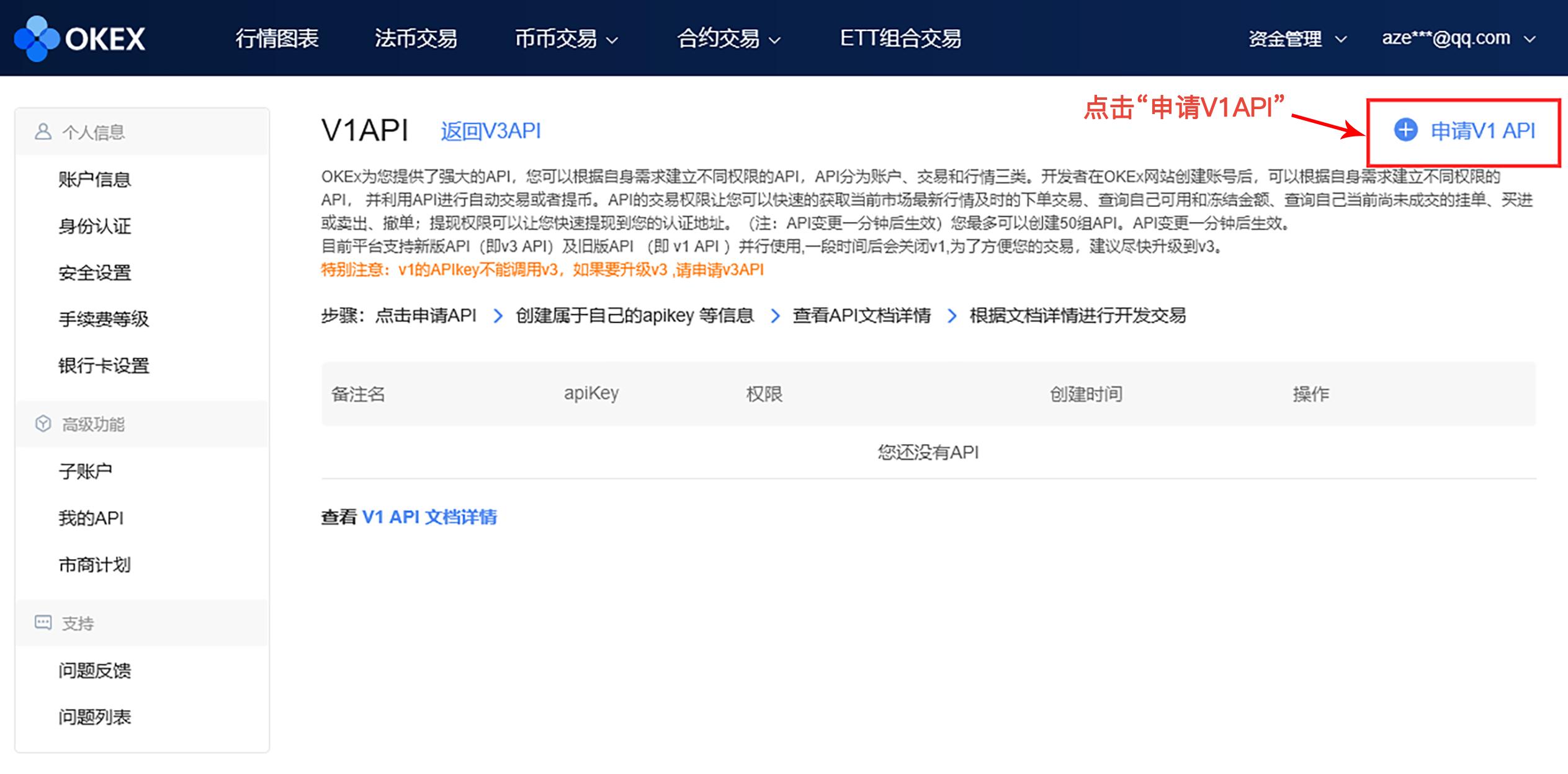 AICoin OKEx交易授权教程_aicoin_图11