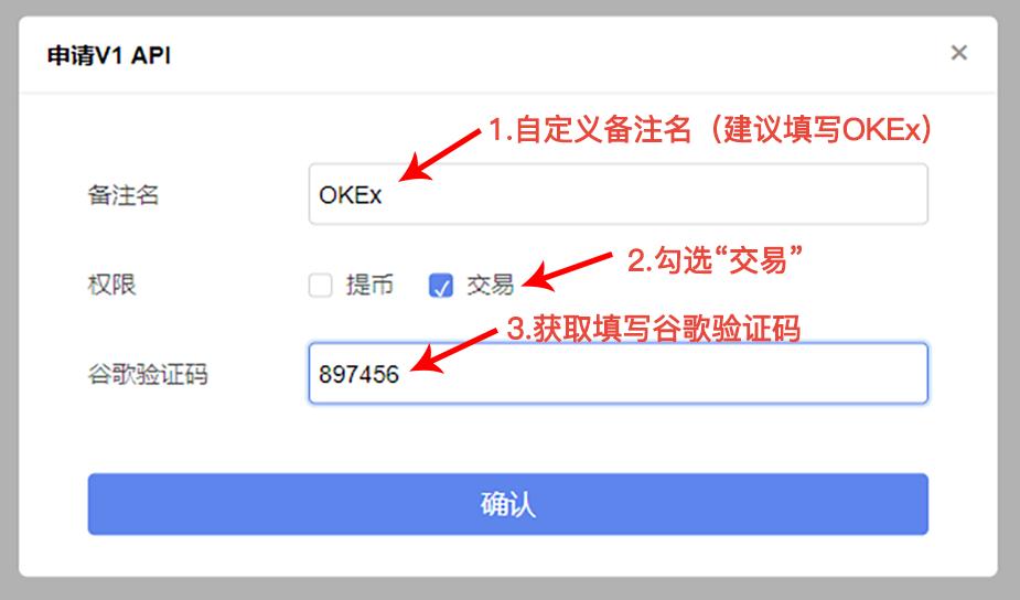 AICoin OKEx交易授权教程_aicoin_图12