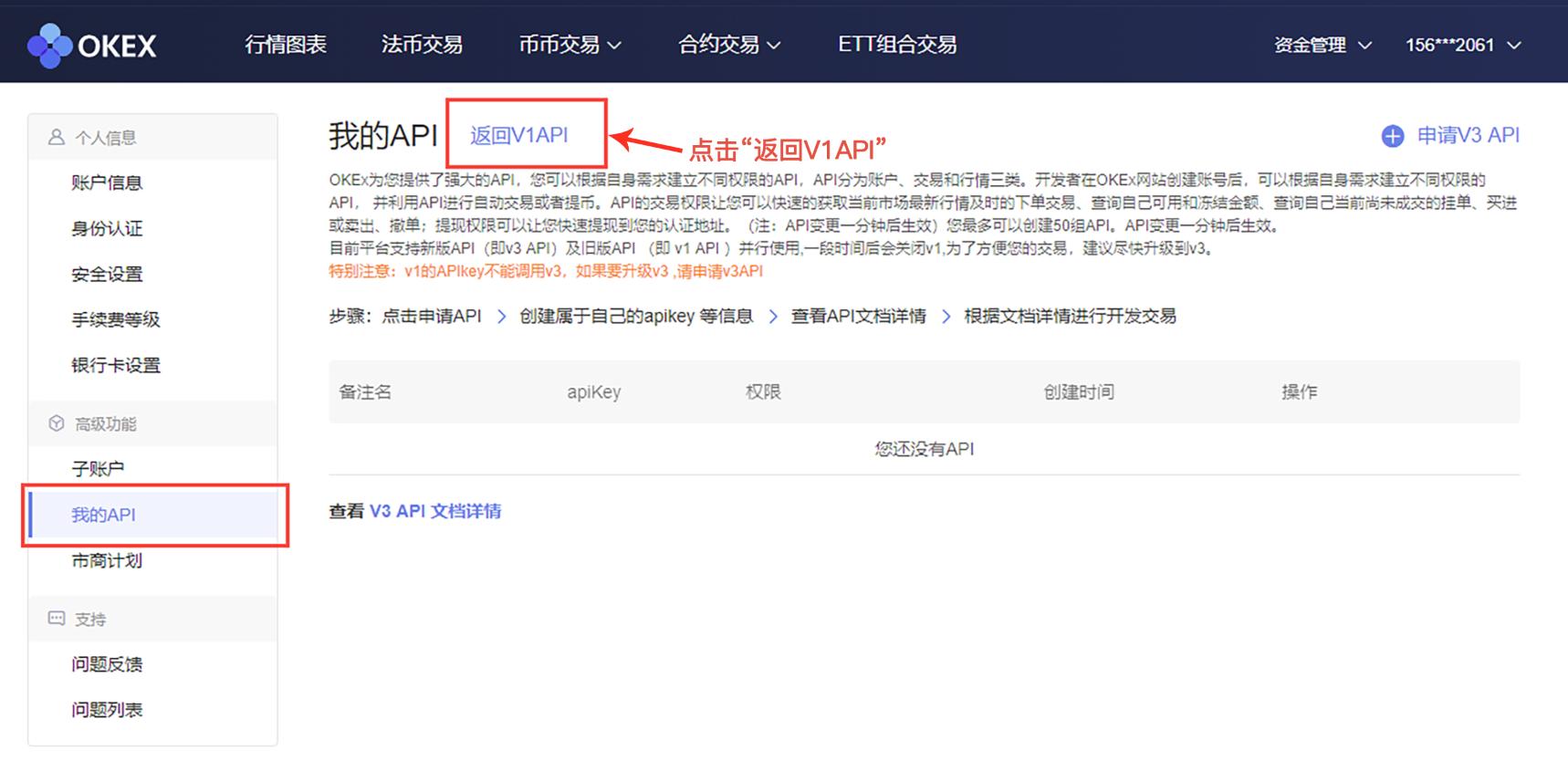 AICoin OKEx交易授权教程_aicoin_图10
