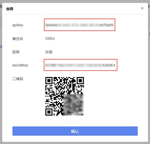 AICoin OKEx交易授权教程_aicoin_图13