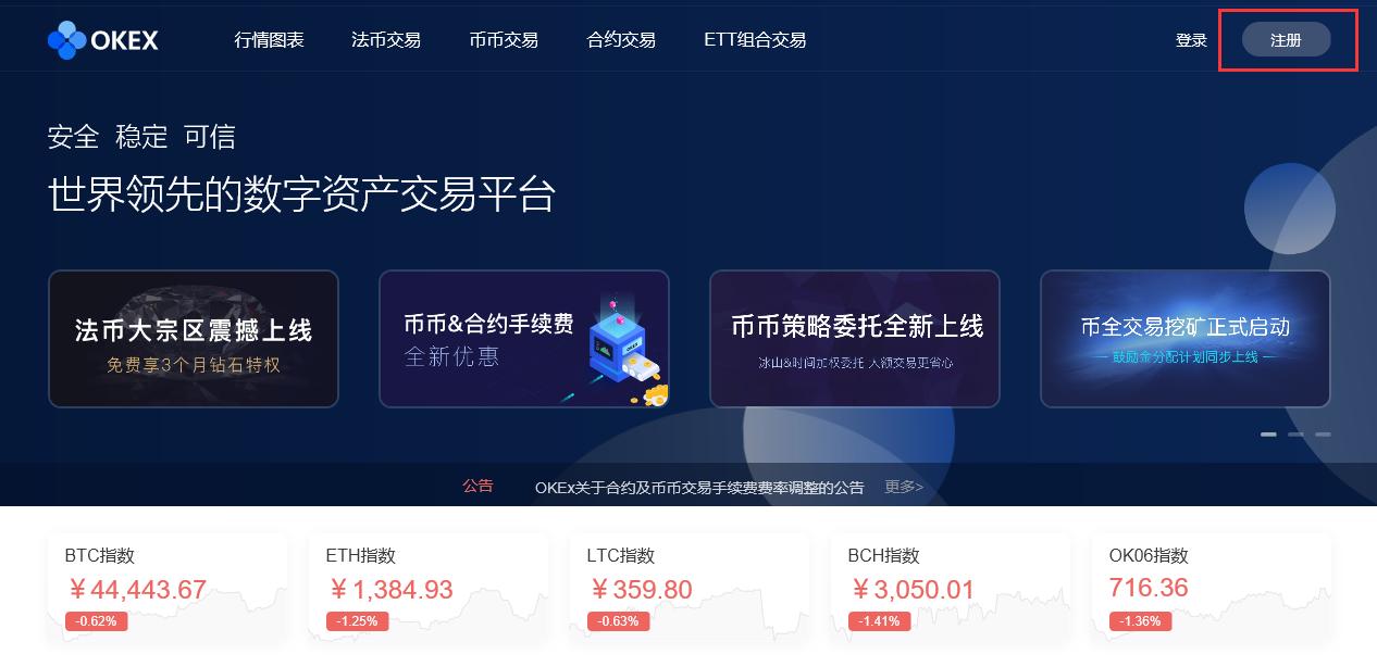 OKEx注册教程_aicoin_图1