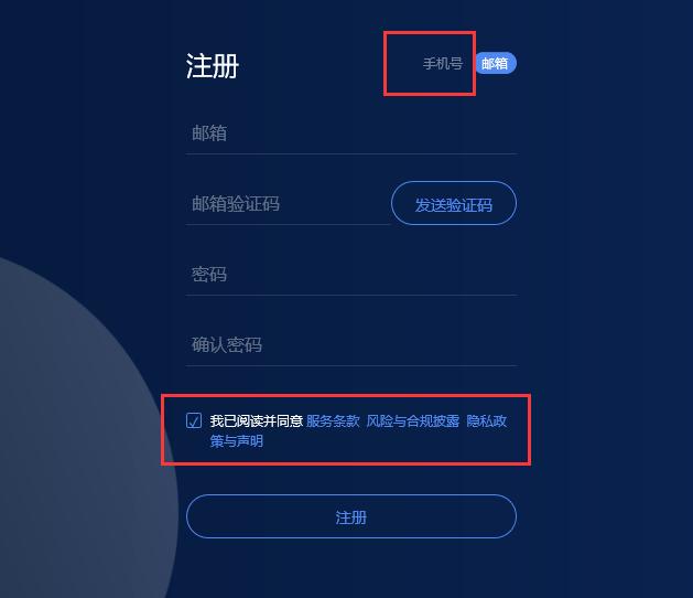 OKEx注册教程_aicoin_图2