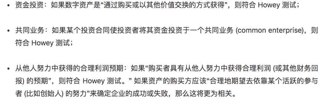 硬核解读:首家符合SEC合规框架的加密货币即将问世,利好还是利空?_aicoin_图5