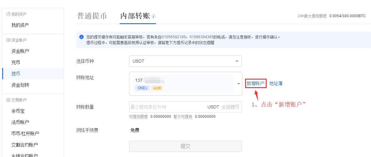 AICoin会员服务购买—OKEx内部转账支付教程(网页)_aicoin_图4