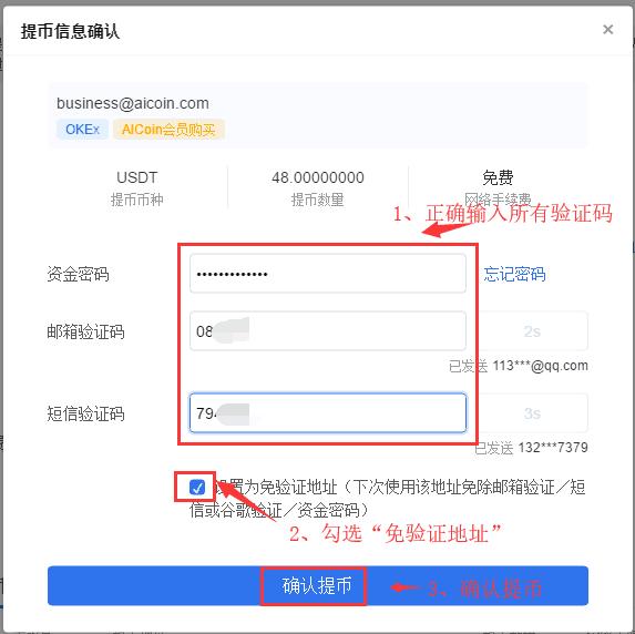 AICoin会员服务购买—OKEx内部转账支付教程(网页)_aicoin_图6