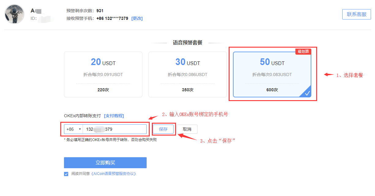 AICoin会员服务购买—OKEx内部转账支付教程(网页)_aicoin_图1