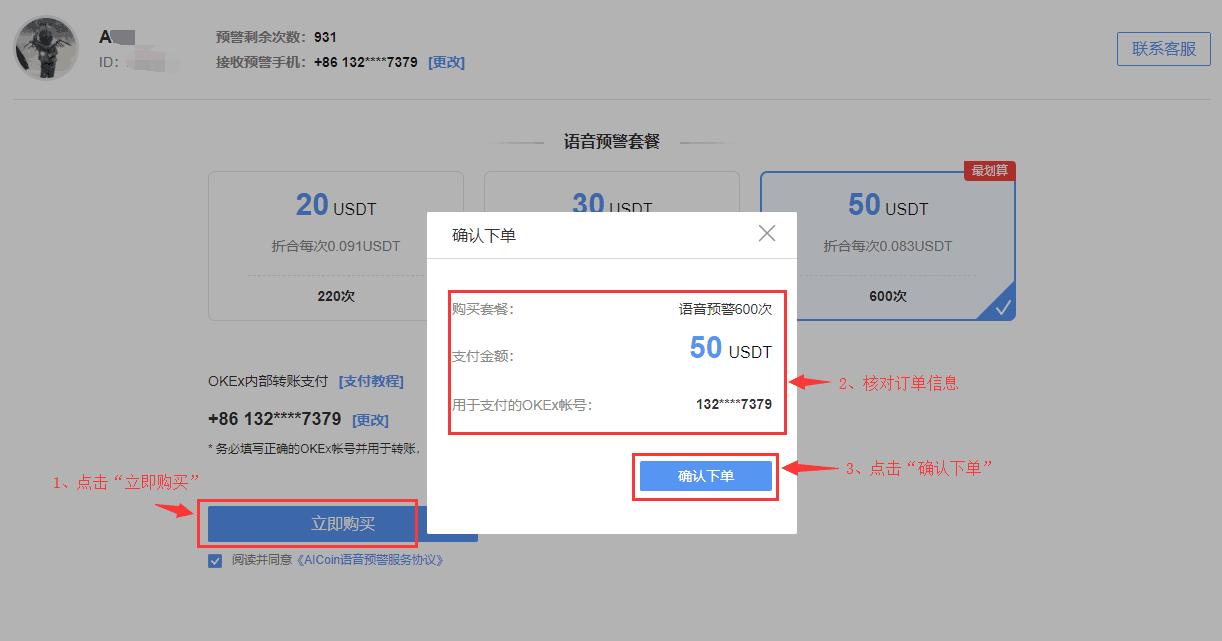 AICoin会员服务购买—OKEx内部转账支付教程(网页)_aicoin_图2