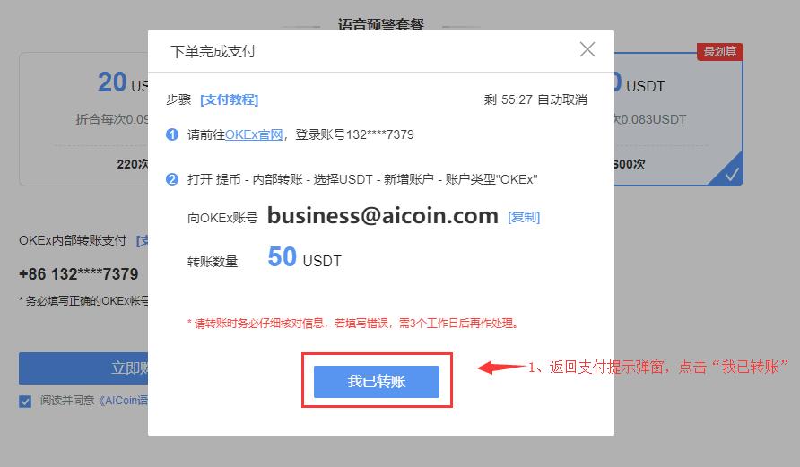 AICoin会员服务购买—OKEx内部转账支付教程(网页)_aicoin_图8