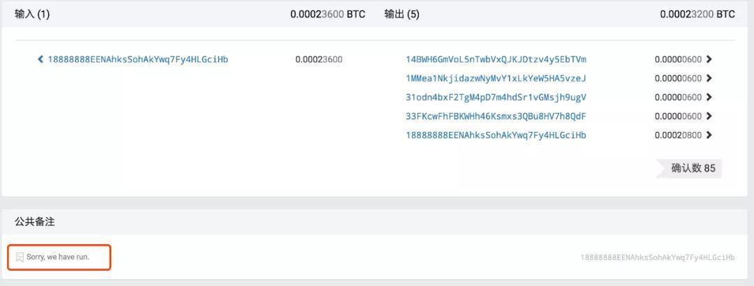 图文追踪PlusToken资产转移行踪(二):共计2.85万个BTC出现异动,其中一笔神奇交易留有彩蛋!_aicoin_图6