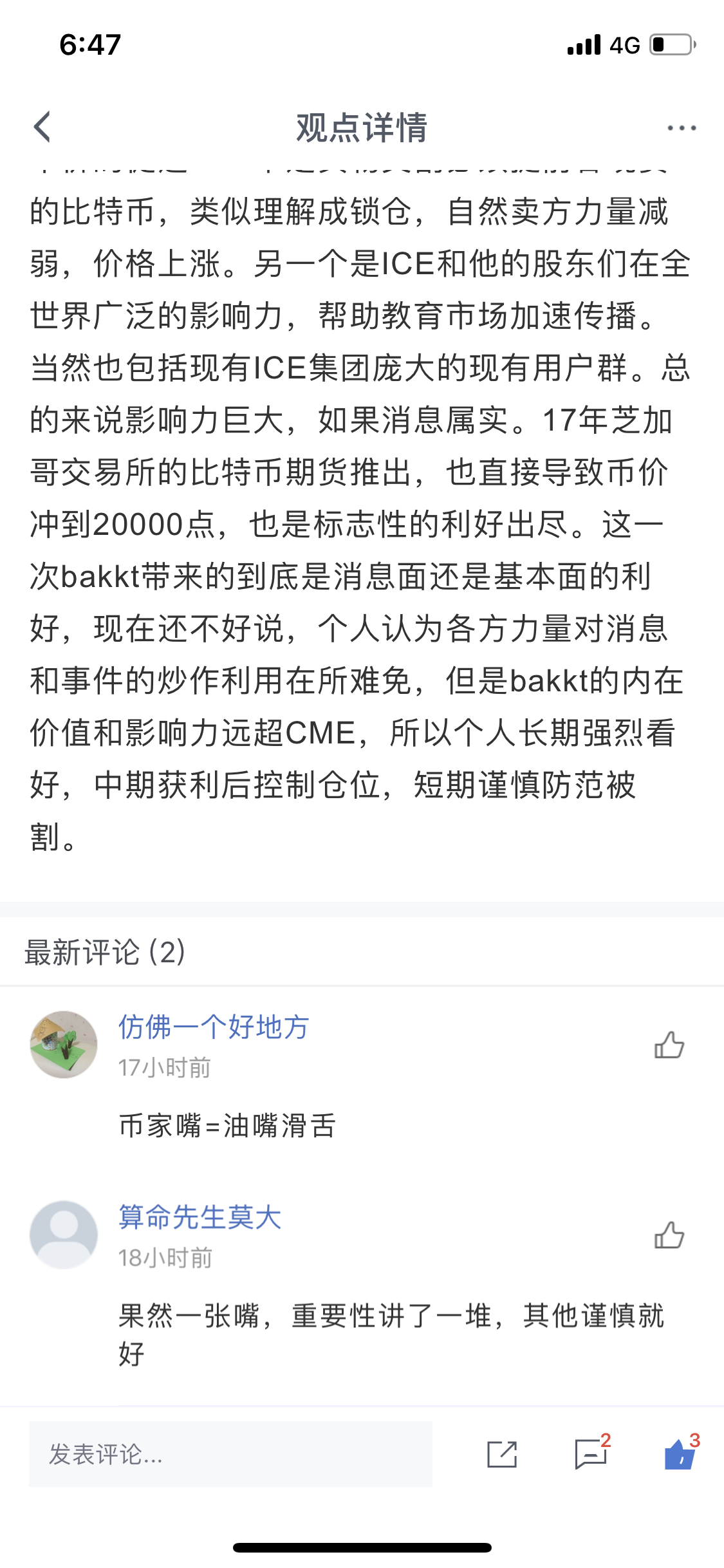 广场精选:Bakkt 并未激起狂欢,布林线中轨和日K三角形成关注焦点_aicoin_图4