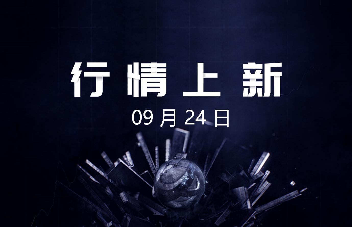9月24日- AICoin 行情上新(新增9交易对,涉及3平台)_aicoin_图1