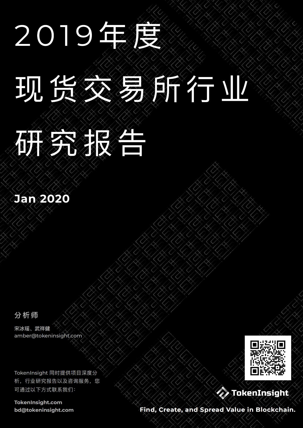 2019年度现货交易所研究报告