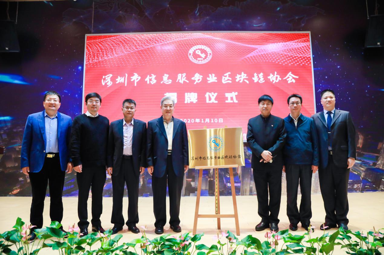 深圳市区块链行业自律公约_aicoin_图1