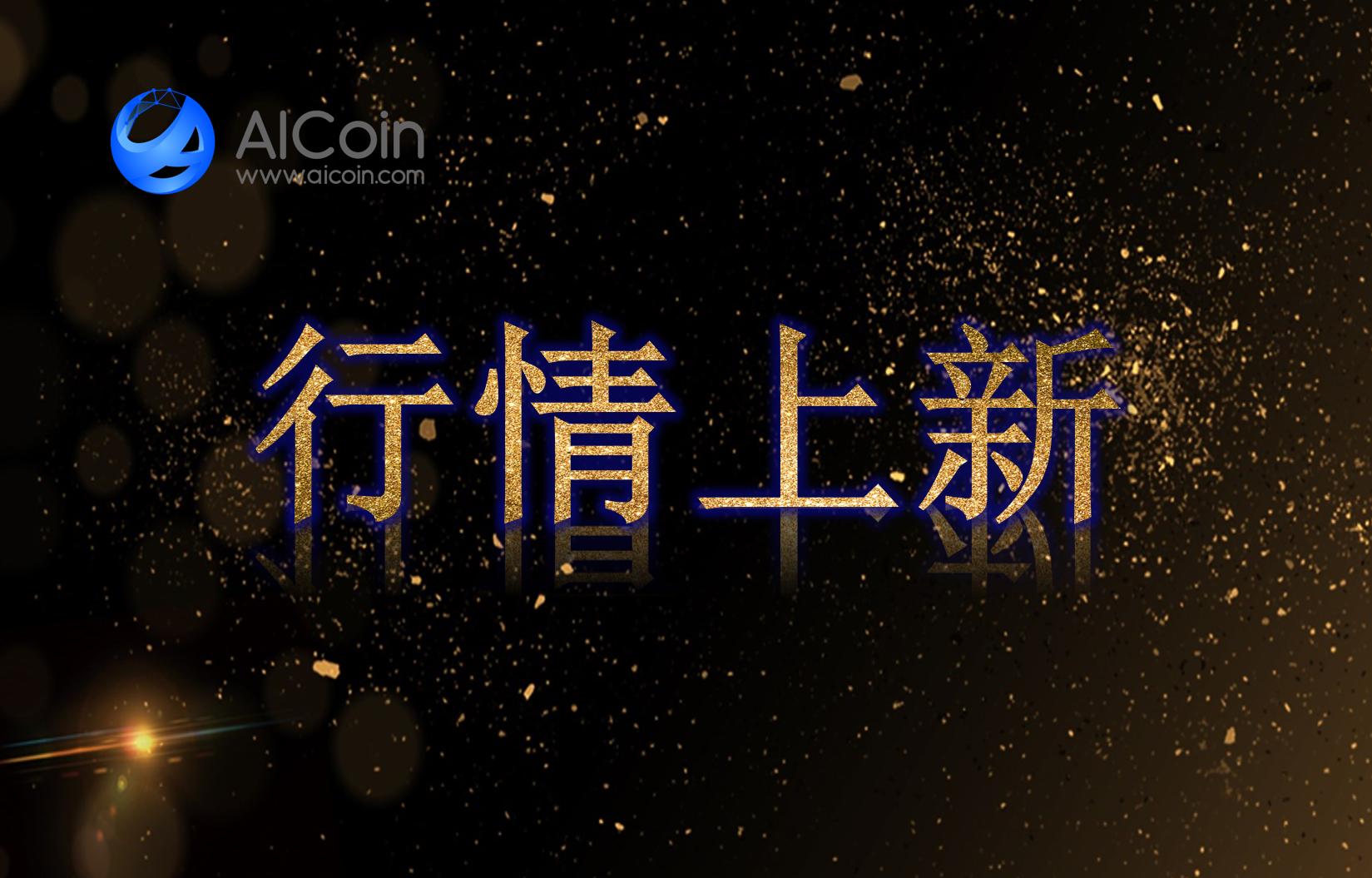 AICoin行情上新(8月7日更新)_aicoin_图1