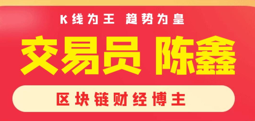 交易员陈鑫5.7:交易所监管利空?以太坊或迎来世纪大爆发?