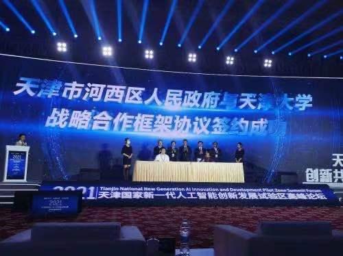 """天津重磅发布自主可控区块链系统""""海河智链"""",彰显""""中国智慧""""_aicoin_图1"""