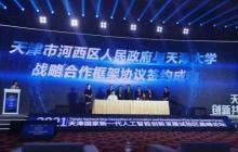 """天津重磅发布自主可控区块链系统""""海河智链"""",彰显""""中国智慧"""""""