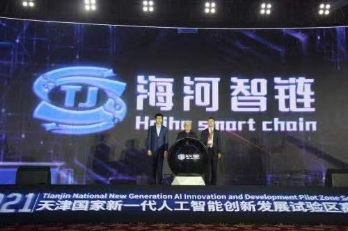 """天津重磅发布自主可控区块链系统""""海河智链"""",彰显""""中国智慧""""_aicoin_图2"""