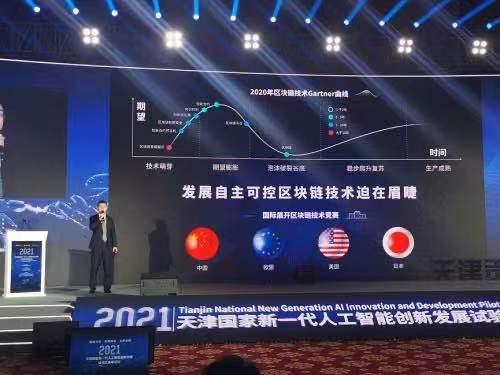 """天津重磅发布自主可控区块链系统""""海河智链"""",彰显""""中国智慧""""_aicoin_图3"""