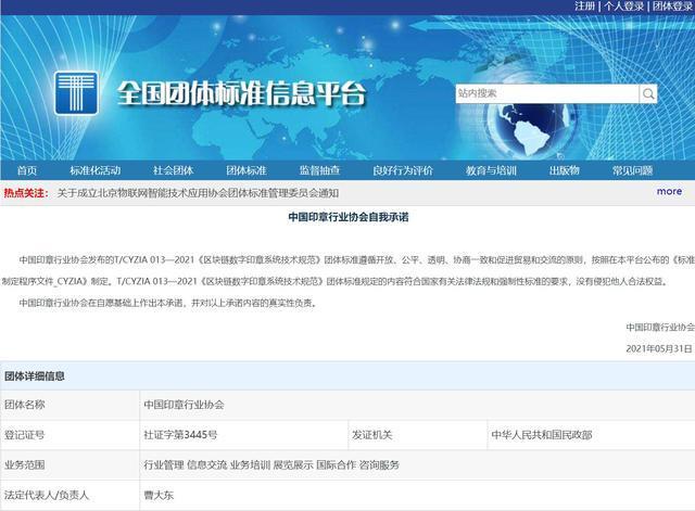 全国首个区块链数字印章行业标准发布_aicoin_图1