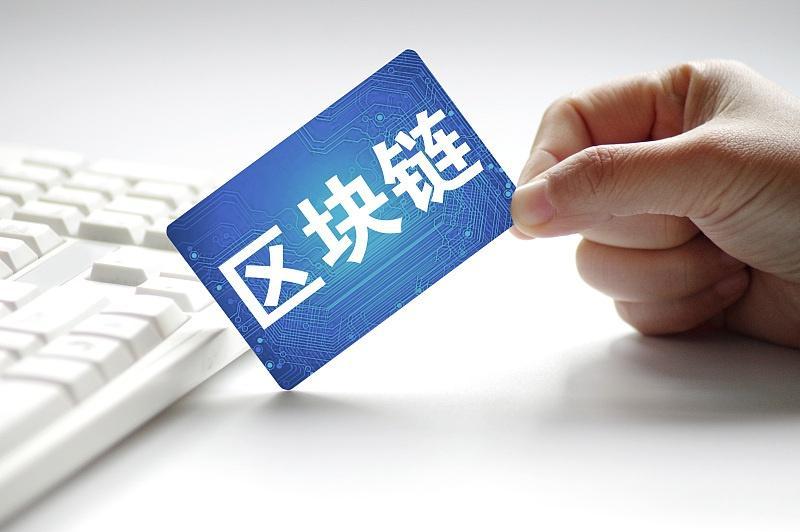 工信部、中央网信办:打造区块链产业链 培育一批名品、名企、名园_aicoin_图1