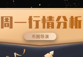 【导演】10.18日行情分析,大饼完成一笔1H的回踩,今天ETF上线,又会如何?
